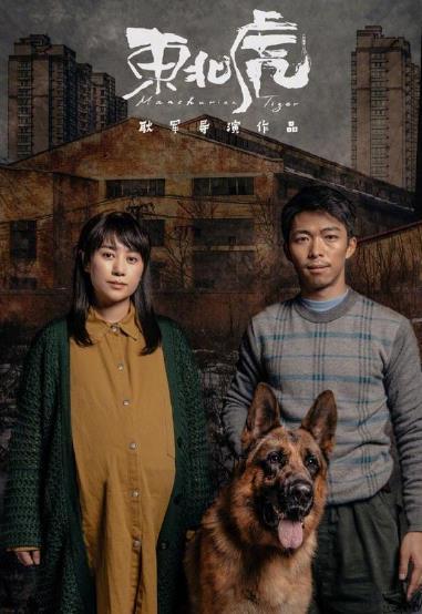 章宇马丽合作新片《东北虎》开机海报同步曝光_明星网