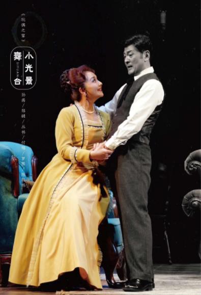 """""""五四""""百年 孙茜再演《玩偶之家》:这个""""娜拉""""不寻常"""