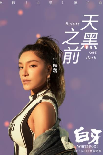 电影《白牙》发布推广曲MV《天黑之前》 江映蓉倾情献唱