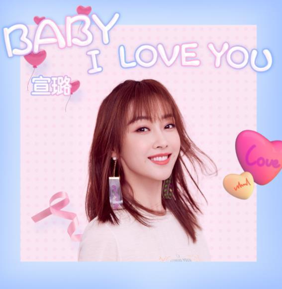 宣璐新歌《Baby I Love You》解锁粉红恋爱物语!在线笔芯get脱单神曲