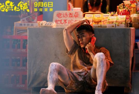 《逗爱熊仁镇》9月6日逗趣来袭,朱亚文颠覆形象挑战新式爱情喜剧