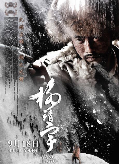 影片《杨靖宇》发终极海报预告 传承英雄精神做铁骨铮铮的中国人