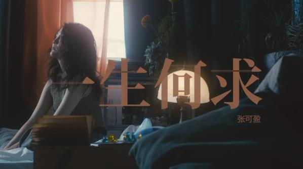 ��可盈《一生何求》MV上� 致敬�典��鹨呒佑�