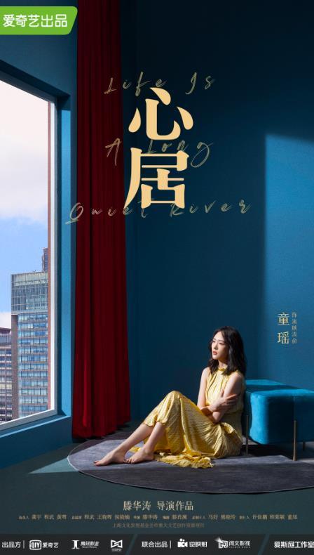 电视剧《心居》官宣 海清童瑶张颂文冯绍峰演绎沪上生活