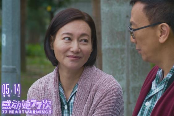 《感动她77次》发主题曲MV 许靖韵深情献唱5月14日再爱一次