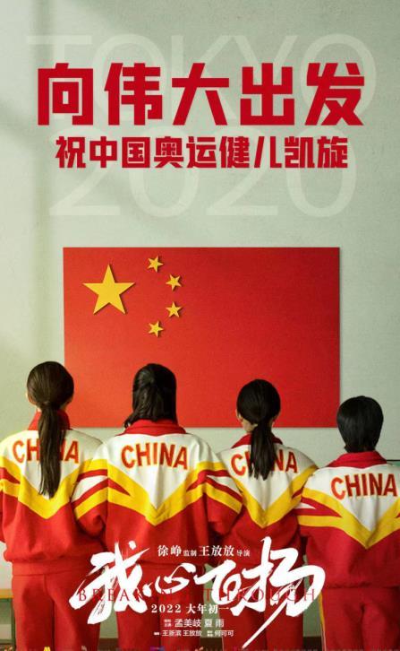 电影《我心飞扬》定档2022年大年初一,演员许沁逐梦飞扬